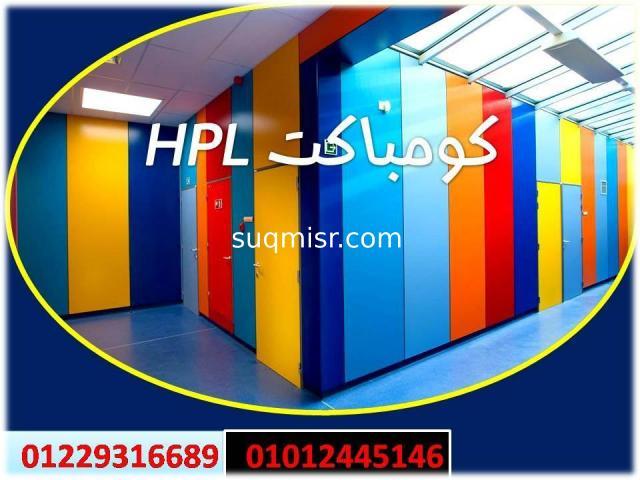 شركة جرين هاوس للكومباكت hpl - 1
