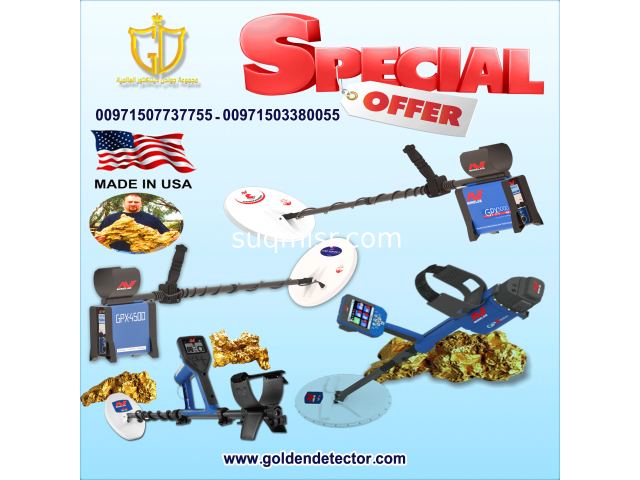عروض خاصة ومميزة على أجهزة كشف الذهب في الإمارات والسعودية - 3