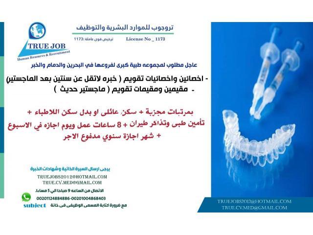 عاجل مطلوب لمجموعه طبية كبرى لفروعها في البحرين والدمام والخبر - 1