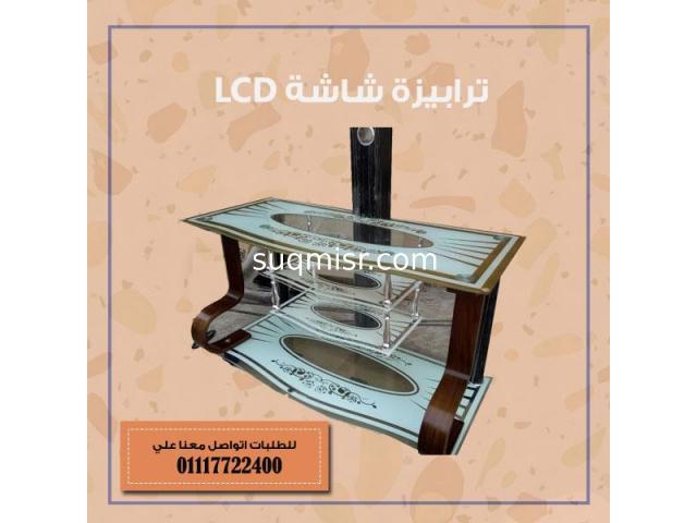 ترابيزة تليفزيون lcd | ترابيزة تليفزيون الــ سي دي LCD - 1