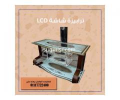 ترابيزة تليفزيون lcd | ترابيزة تليفزيون الــ سي دي LCD - صورة 1