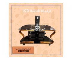 ترابيزة تليفزيون lcd | ترابيزة تليفزيون الــ سي دي LCD - صورة 3