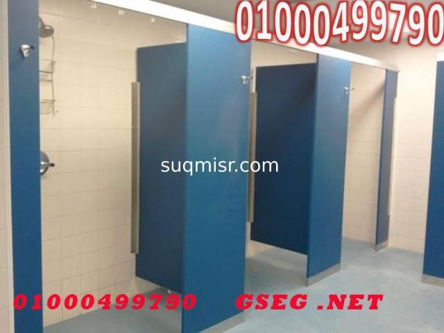 قواطيع وفواصل حمامات كومباكت HPL - 4