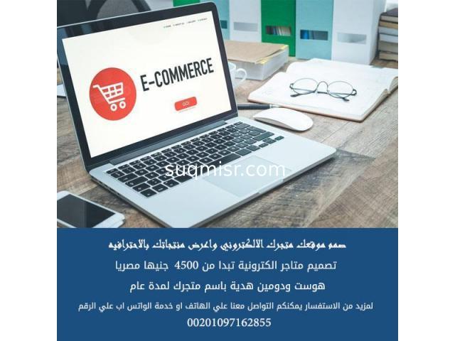 تصميم وبرمجة مواقع الكترونية   دومين وهوست هدية عند تصميم موقعك الالكتروني - 1