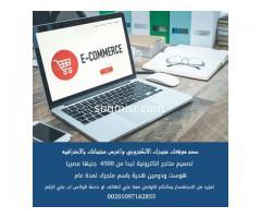 تصميم وبرمجة مواقع الكترونية   دومين وهوست هدية عند تصميم موقعك الالكتروني - صورة 1