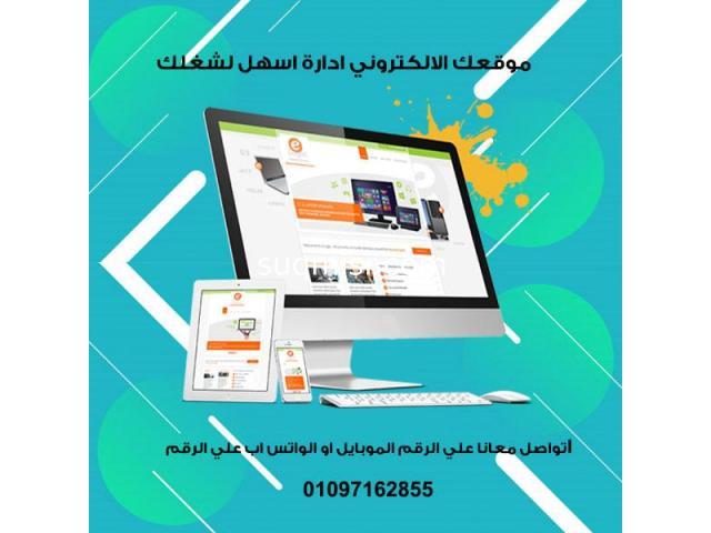تصميم وبرمجة مواقع الكترونية   دومين وهوست هدية عند تصميم موقعك الالكتروني - 2