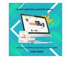 تصميم وبرمجة مواقع الكترونية   دومين وهوست هدية عند تصميم موقعك الالكتروني - صورة 2