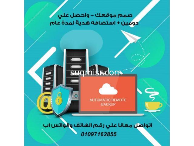 تصميم وبرمجة مواقع الكترونية   دومين وهوست هدية عند تصميم موقعك الالكتروني - 3