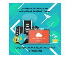 تصميم وبرمجة مواقع الكترونية   دومين وهوست هدية عند تصميم موقعك الالكتروني - صورة 3