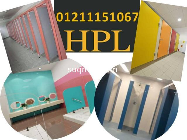 شركةGS  ( جودة - سعر - ضمان - خدمات ما بعد البيع ) مع الكومباكت HPL - 2