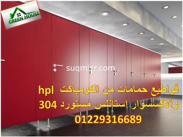 شركة GS ( جودة - سعر - ضمان - خدمات ما بعد البيع ) مع الكومباكت HPL - 2
