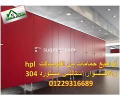 شركة GS ( جودة - سعر - ضمان - خدمات ما بعد البيع ) مع الكومباكت HPL - صورة 2
