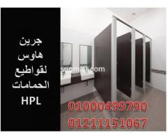 اجود انواع الكومباكت HPL مع شركة جرين هاوس - صورة 1