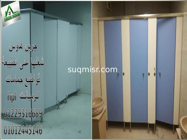 قواطيع وفواصل حمامات + ابواب من الكومباكت hpl - 2