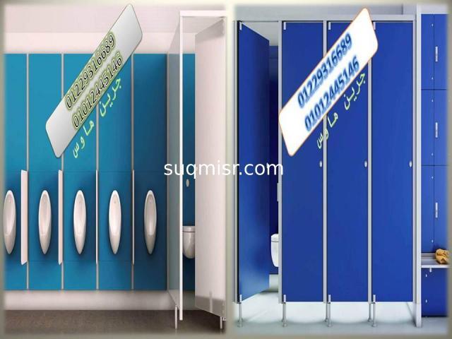قواطيع وفواصل حمامات + ابواب من الكومباكت hpl - 3